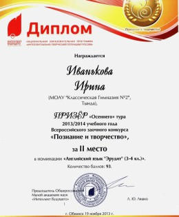 Призер (2 место) Всероссийского заочного конкурса «Познание и творчество», номинация «Эрудит», английский язык. (3-4 кл).