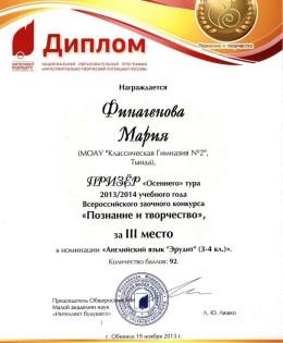 Призер (3 место) Всероссийского заочного конкурса «Познание и творчество», номинация «Эрудит», английский язык. (3-4 кл).