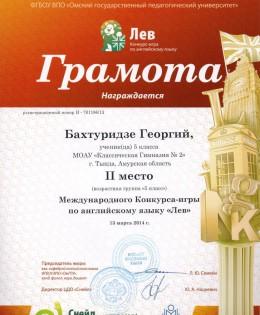 Грамота за 2 место в Международном Конкурсе-игре по английскому языку «Лев», возрастная группа 5 класс