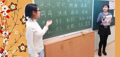 Гости из КНР на уроке китайского языка