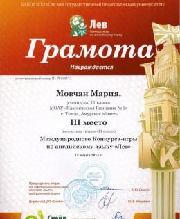 Грамота за 3 место в Международном Конкурсе-игре по английскому языку «Лев», возрастная группа 11 класс