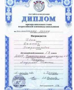 Диплом призера школьного этапа всероссийской олимпиады школьников