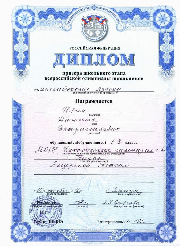 Диплом призера школьного этапа всероссийской олимпиады школьников  Диплом призера школьного этапа всероссийской олимпиады школьников