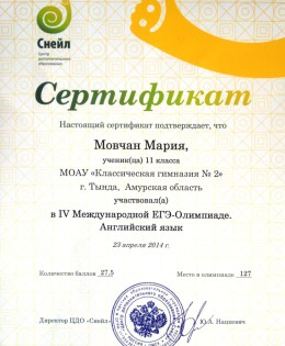 Сертификат участника IV Международной ЕГЭ-Олимпиады по английскому языку