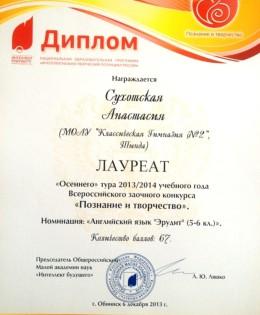 Всероссийский заочный конкурс «Познание и творчество», осенний тур
