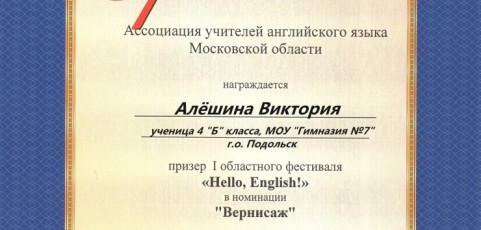 Грамота призёра областного фестиваля «Hello, English», 2017 г.