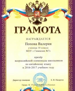 Грамота призёра всероссийской олимпиады школьников по китайскому языку (школьный этап)