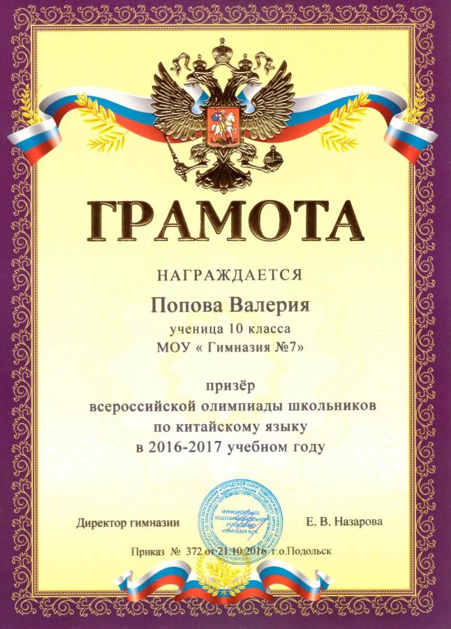 Грамота Лера КЯ школа