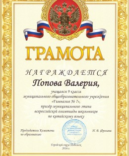Грамота призёра муниципального этапа всероссийской олимпиады школьников по китайскому языку