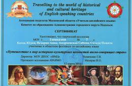 Сертификат участников областного фестиваля по английскому языку