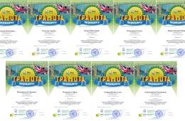 Грамоты победителей Международного Конкурс-игры по английскому языку «Лев» , 6 октября 2016 г.