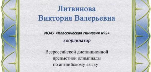 Грамота координатора Всероссийской дистанционной предметной олимпиады