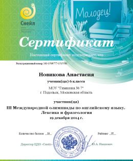 Сертификат участника III Международной олимпиады по английскому языку. Лексика и фразеология