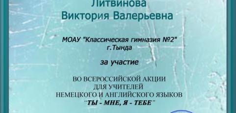 Диплом за участие во всероссийской акции «Ты-мне, я -тебе»