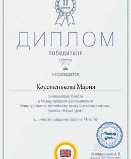 Диплом победителя (2 место) международного блиц-турнира по английскому языку
