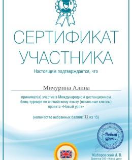 Сертификат участника международного блиц-турнира по английскому языку, проект «Новый урок»