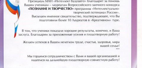 Национальная образовательная программа «Интеллектуально-творческий потенциал России»