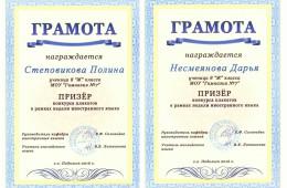 Грамоты призёров конкурса плакатов в рамках недели иностранного языка, 2016 г.