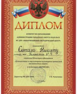Диплом лауреата Областного фестиваля