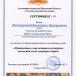 Сертификат за участие во II Областном фестивале «Путешествие в мир историко-культурных ценностей англо-говорящих стран»