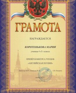 Грамота призёра Конкурса чтецов английской поэзии, 2016 г.