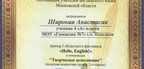 Грамота призёра I областного фестиваля «Hello, English», 2017 г.