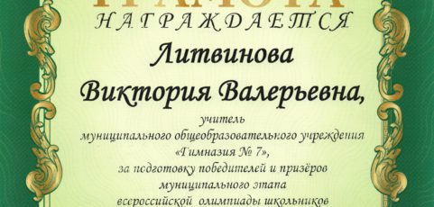 Грамота за подготовку победителей и призёров муниципального этапа всероссийской олимпиады школьников по китайскому языку