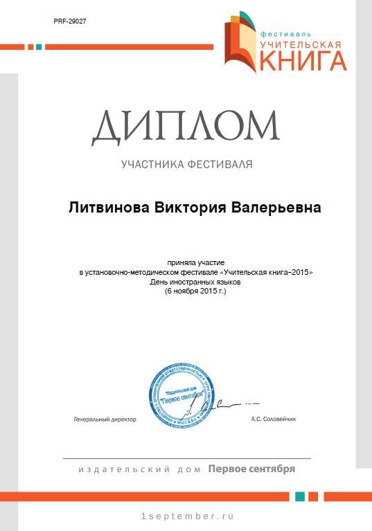 мгпу 2015