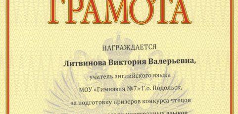 Грамота за подготовку призёров конкурса чтецов английской поэзии.